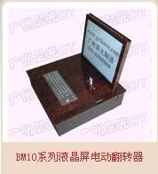 中国DT-BM10-17水转印带主机的显示器翻转屏