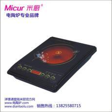 米廚電陶爐B04