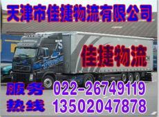 天津到北京物流專線 物流公司 搬家公司
