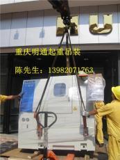 重慶加工中心設備搬遷 重慶工廠搬遷