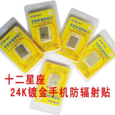 厂家批发24K镀金趣味十二星座手机防辐射贴
