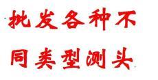 深圳测头厂家 测头价格 测头图片