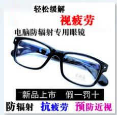 廣州智力科技供應多功能電腦護目鏡