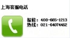 上海澳柯玛空调维修电话/指定维修