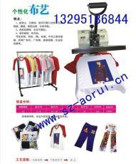 衣服烫画机加盟设备 个性礼品加盟店
