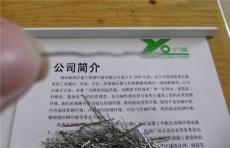 供應剪切型鋼纖維 鋼絲鋼纖維