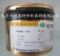 精工无卤透明油墨HF1300