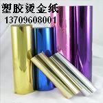 上海拉丝烫金纸 塑胶烫金纸