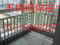 北京海淀区不锈钢焊接