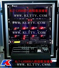 KLT-LVS800 8路模拟复合移动箱载演播室