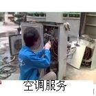 北京房山区空调拆装6860-2218