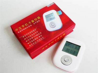 电子礼品 手机备份器 电子药盒 益多科技
