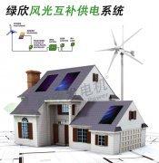 家用風光互補系統