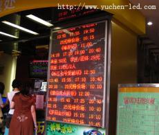 广西南宁语辰光电 LED室内F3.75 双色显示屏