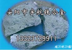 新型硅钙锰 新型铝钙-安阳市宇航铁合金