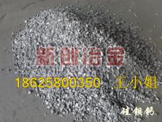 廠家直銷硅鋇鈣合金塊 粉 粒 品質保證 量大從優