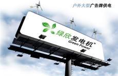 風光互補廣告牌供電系統