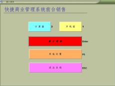 快捷商业管理系统界面