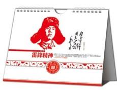 重庆订做台历 重庆台历 重庆台历厂