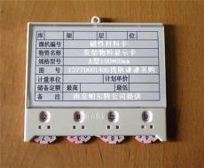 磁性標簽 貨架磁性標簽找耿謙謙購買