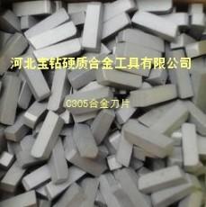 供应硬质合金C305 焊接刀头
