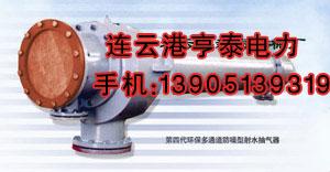 射水抽气器及用于汽轮机组的配套情况表图片