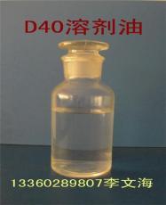 D40溶劑油的多種用途
