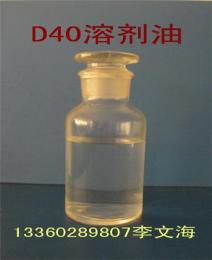 D40溶剂油的多种用途