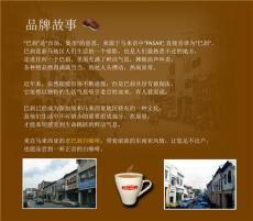 天津欧德玛提供正宗老巴刹白咖啡