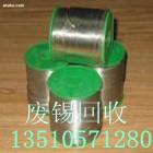 废锡回收 锡渣回收 收购锡灰 环保锡