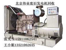北京發電機回收 北京偉業物資回收公司