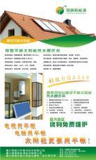 倡导平板太阳能集热器与建筑同寿命