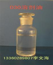 d30溶劑油是快干型環保清洗劑