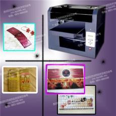 玻璃平板打印機 名片盒打印機A3打印機