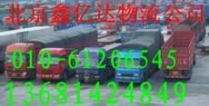 北京到聊城搬家公司 回程車/返程車