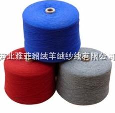 绵羊绒纱线 价格 绵羊绒纱 图