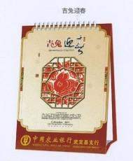 天津专业定做各种台历广告台历广告挂历