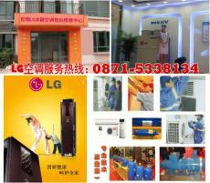 LG空调售后电话 昆明LG空调维修中心