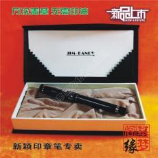 新颖盖章笔JYZ-801 馈赠佳品 喷黑漆镀铬