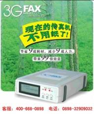 海南新一代數碼傳真機 無紙傳真機