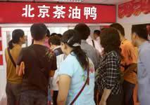 北京茶油鴨加盟利益分析