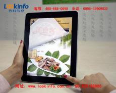 海南蘋果電子點菜系統 電子菜譜