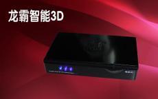 大出售龙霸智能3D嵌入式机顶盒网络版