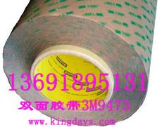 3M9473雙面膠帶