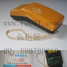 检针机 检针器 检针仪