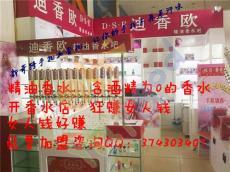 徐州香水批发 徐州饰品店卖什么好赚钱