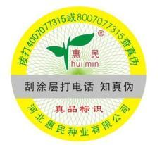種子防偽標簽