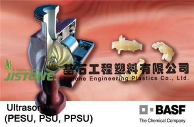 德国巴斯夫塑料E2010HP PESU