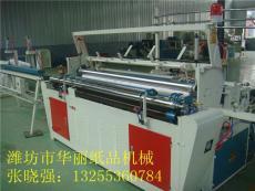 全自动卫生纸加工设备全自动卫生纸生产设备