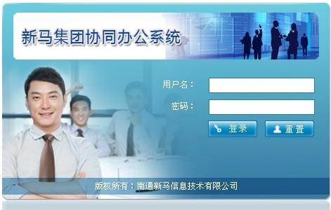新马oa协同办公管理系统